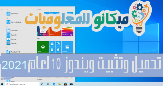 تحميل ويندوز 10 Windows أحدث اصدار 2021 – جميع اللغات