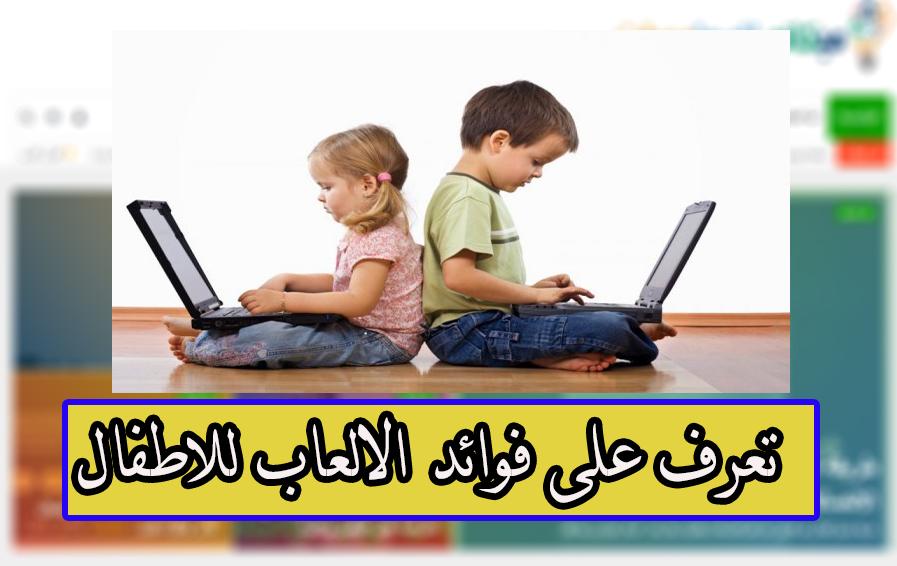 تعرف على 5 فوائد مفيده من العاب الكمبيوتر للطفل