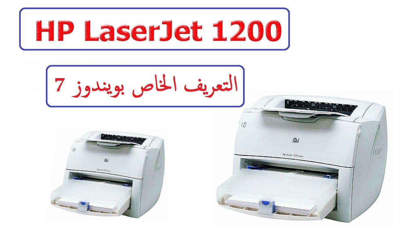 تعريفات طابعة HP LaserJet 1200 لويندوز 7 من رابط مباشر