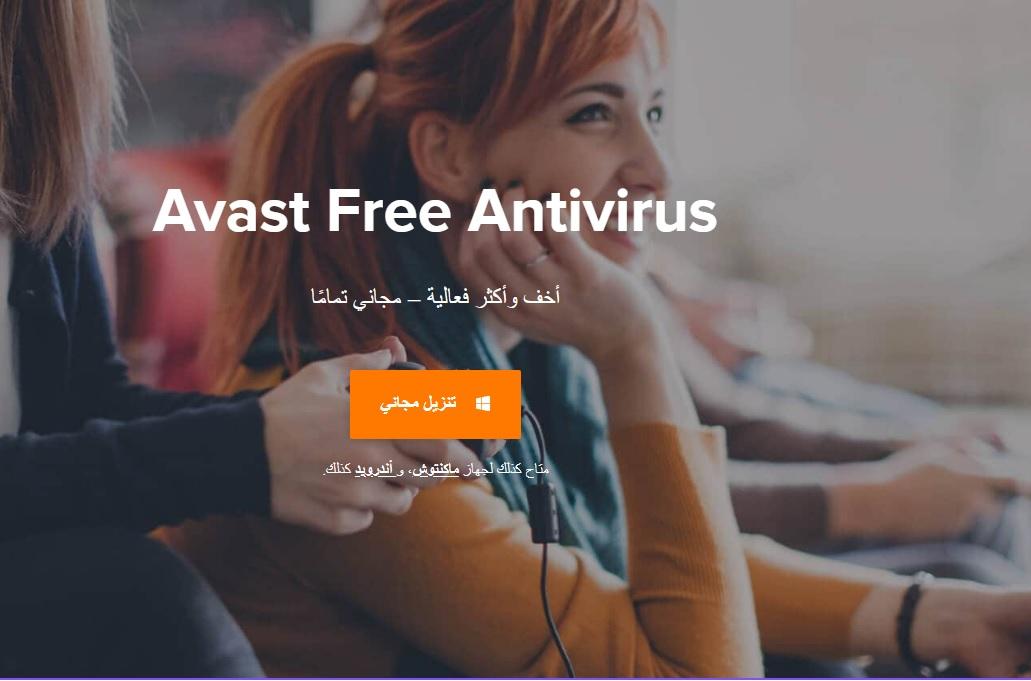 تحميل برنامج أفاست أحدث اصدار للماك Avast Free Antivirus