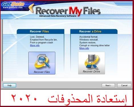 تحميل برنامج استرجاع الصور مجانا