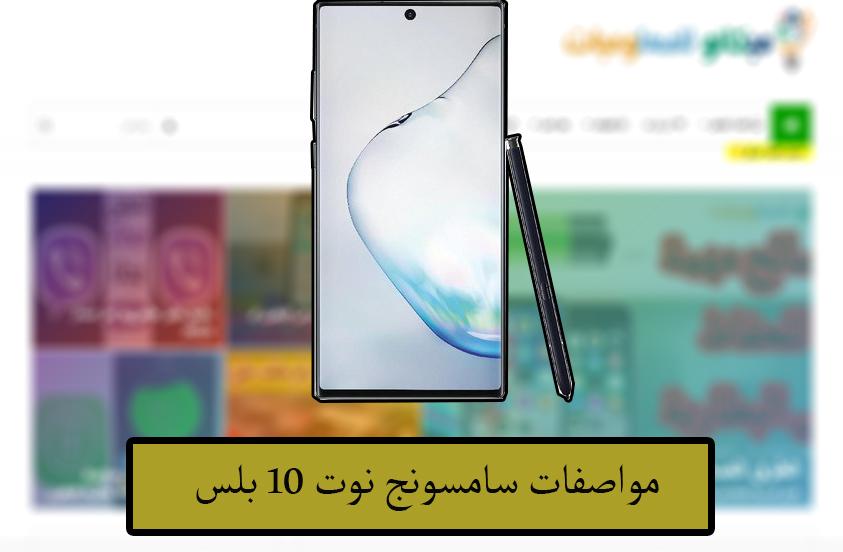 Photo of مواصفات سامسونج نوت 10 بلس- Samsung Note 10 Plus