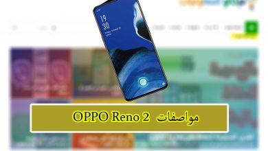 Photo of مواصفات اوبو رينو OPPO Reno 2