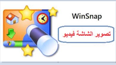 Photo of تحميل برنامج وين اسناب 2020 WinSnap لتصوير الشاشة فيديو