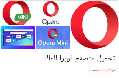 تحميل متصفح اوبرا للماك احدث اصدار 2020 Opera Browser