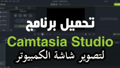 Photo of برنامج كامتازيا ستوديو Camtasia Studio 2020 مجاناً من رابط مباشر