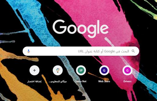 جوجل كروم للماك