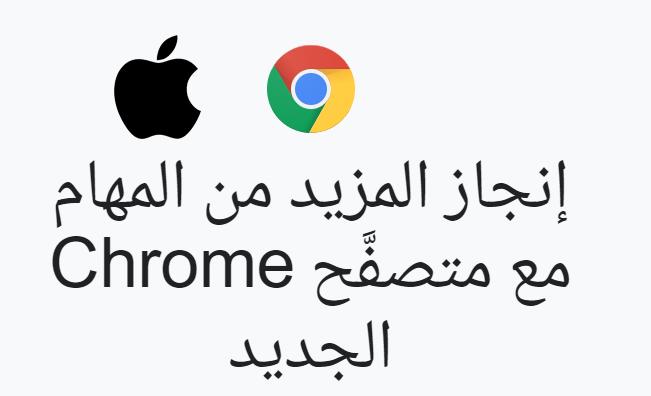 تحميل جوجل كروم للماك أحدث اصدار Google Chrome For Mac