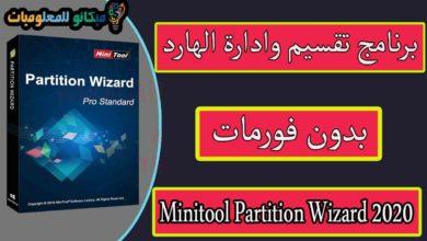 Photo of تحميل برنامج 2020 Minitool Partition Wizard لتقسيم الهارد