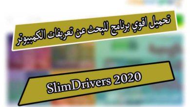 Photo of تحميل برنامج سليم درايفرز slimdrivers 2020 مجانا للبحث عن التعريفات