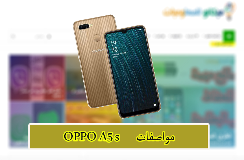 Photo of مواصفات هاتف OPPO A5s