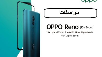 Photo of مواصفات أوبو رينو 10اكس زووم – Oppo Reno 10x Zoom