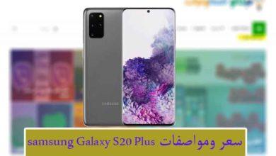 Photo of مواصفات واسعار سامسونج s20 بلس – Samsung Galaxy S20 Plus