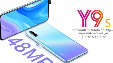 Photo of مواصفات هواوى واى 9 اس –Huawei Y9s