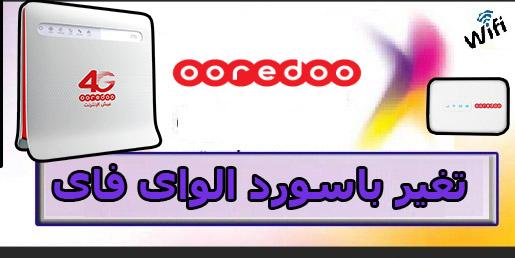 تغير الرقم السرى للواى فاى لمودم اوريدو – Ooredoo