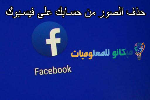 كيفية حذف الصور من الفيس بوك