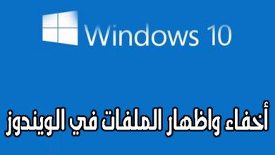 Photo of كيفية إخفاء ملف علي الكمبيوتر ويندوز 10 8 7