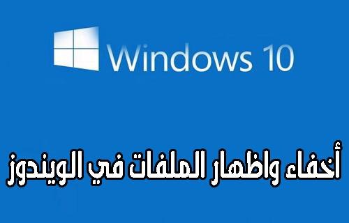 كيفية إخفاء ملف علي الكمبيوتر ويندوز 10 8 7
