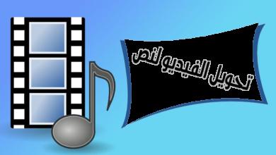 Photo of برنامج تحويل الفيديو الى نص مكتوب للاندرويد