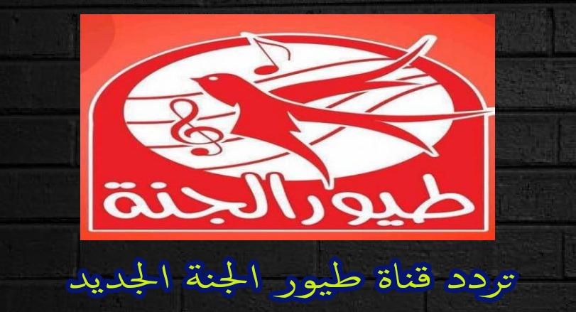 التردد الجديد لقناة طييور الجنة 2022 Toyor Al Janah