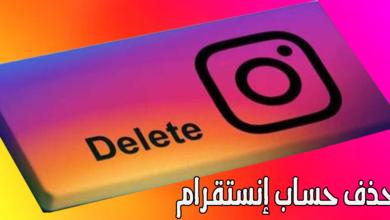 Photo of طريقة حذف حساب انستغرام