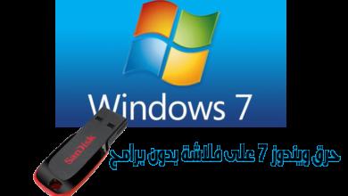 Photo of حرق ويندوز 7 على فلاشة بدون برامج