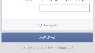 Photo of حل مشكلة عدم وصول رمز تاكيد الفيسبوك بوك للهاتف