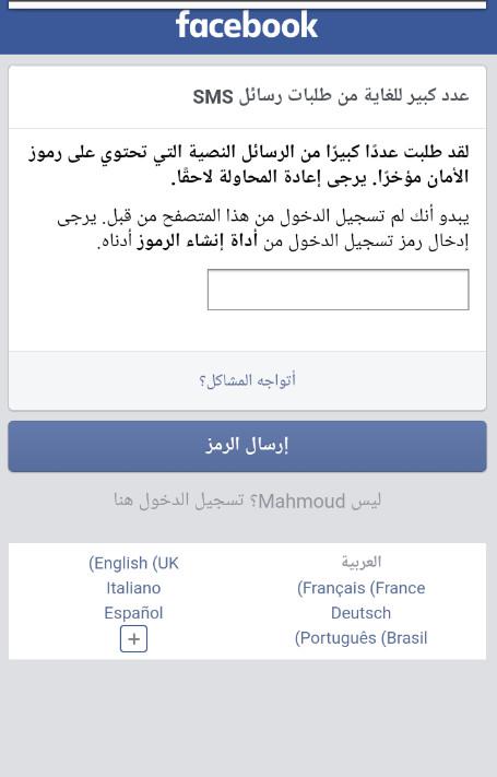 حل مشكلة عدم وصول رمز تاكيد الفيسبوك بوك للهاتف