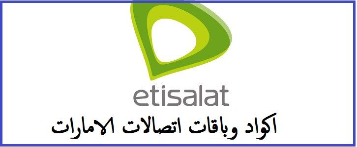 جميع اكواد وباقات اتصالات الإمارات 2021-Etisalat UAE