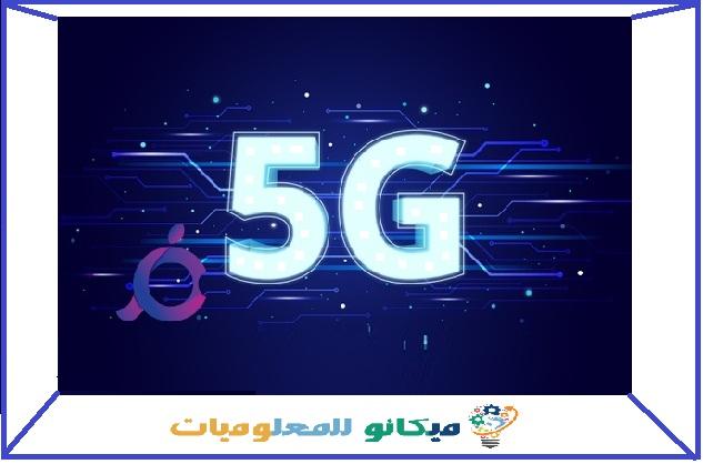 تقنية الجيل الخامس فى الامارات 5G وترتيبها عربيا ودوليا