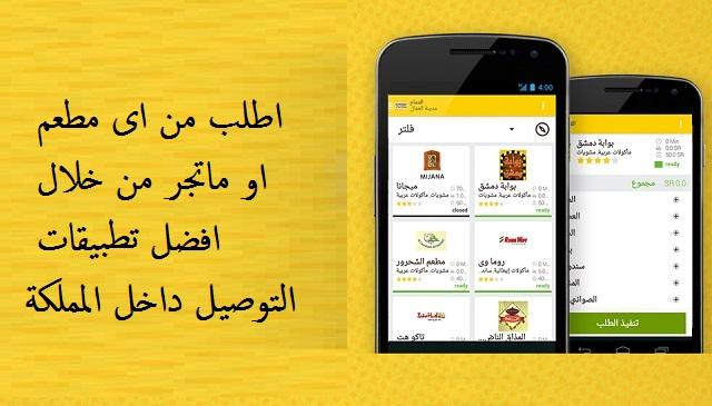 افضل التطبيقات لتوصيل الطلبات والطعام داخل السعودية 2021