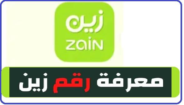 كيفية معرفة رقم زين Zain ورقم شريحة بيانات – 2021