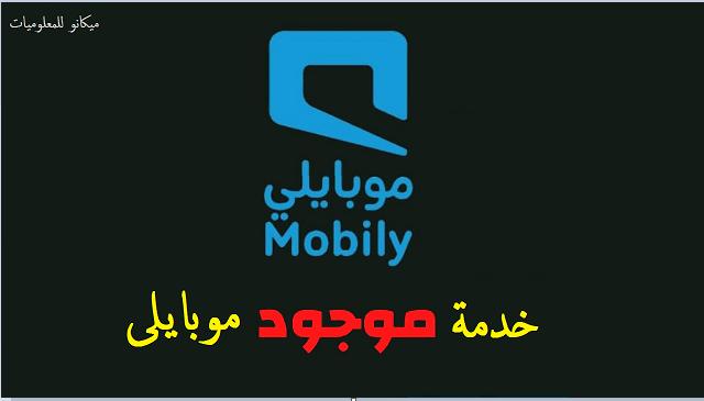 طريقة تفعيل خدمة موجود من موبايلى Mobily