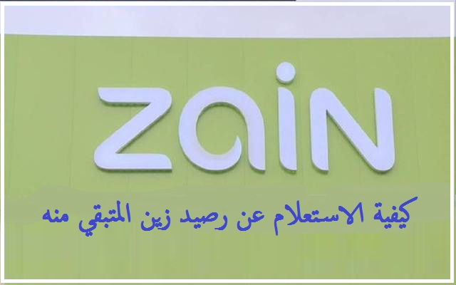 كيفية معرفة رصيد زين Zain السعودية 2021