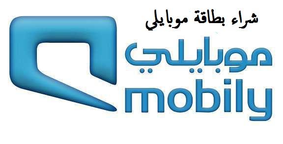 كيفية شراء بطاقة موبايلي ومميزاتها Mobily