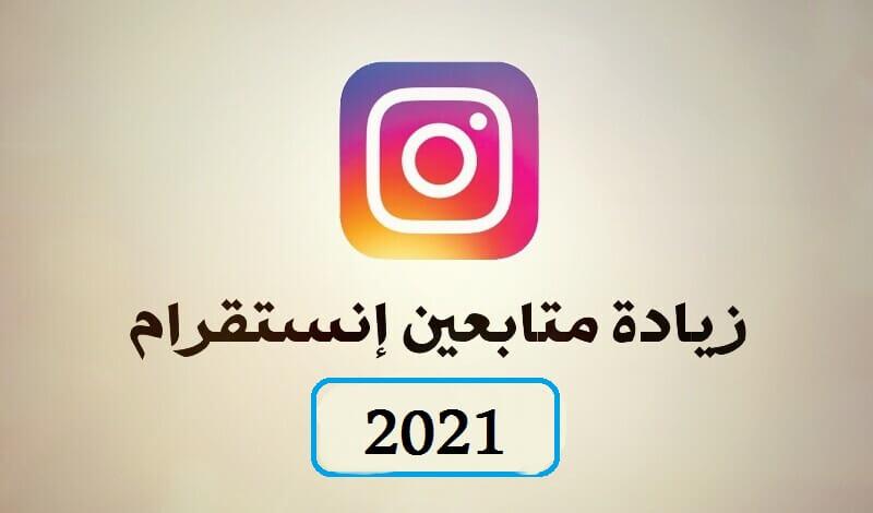 زيادة المشاهدات والمتابعين على الانستقرام بدون تطبيقات 2021