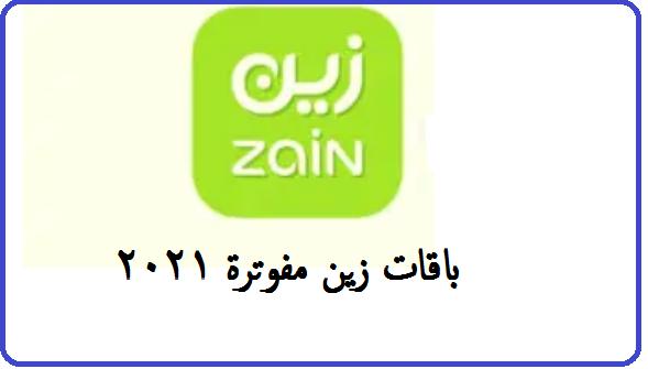 جميع باقات زين المفوترة Zain 2021