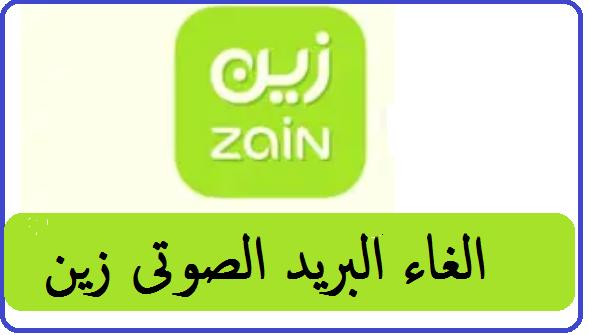 الغاء البريد الصوتي من زين Zain نهائياً- 2021