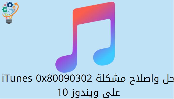 حل واصلاح مشكلة iTunes 0x80090302 على ويندوز 10